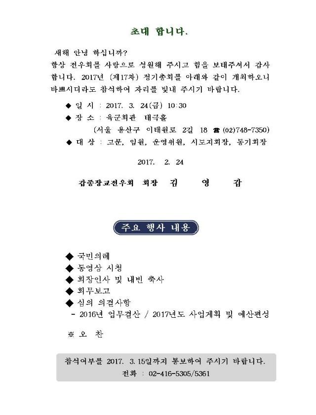 2.초청장 內면001.jpg