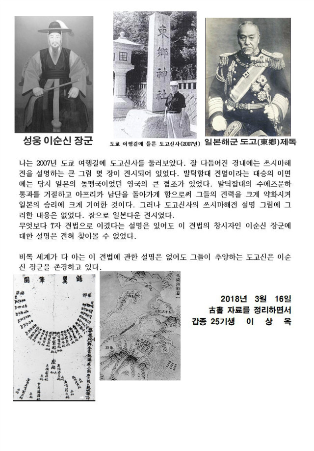 이순신장군 12-수정판003(합성판).jpg