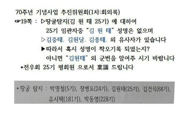 25기 김원태001.jpg