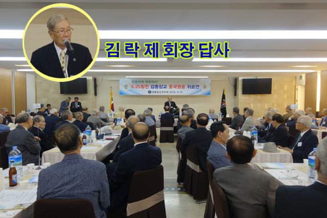 9.김락제회장 인사.jpg