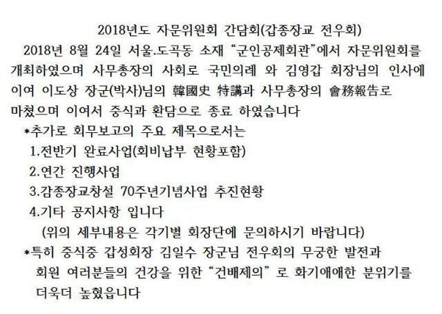 2018년도 자문위원회 간담회001.jpg