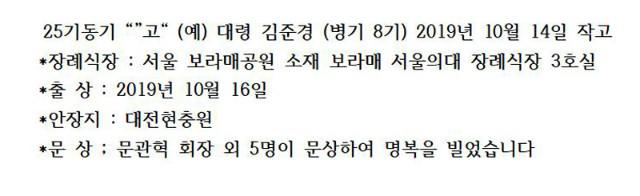 """25기동기 """"""""고"""" 김준경001.jpg"""