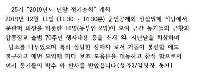 """25기 """"2019년도 년말 정기총회"""" 개최001.jpg"""